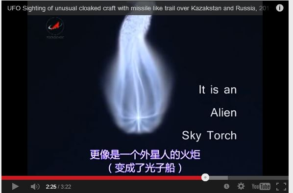 sky torch.JPG